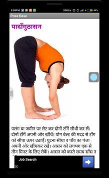 yoga in hindi apk screenshot