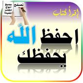 كتاب احفظ الله يحفظك كاملا - كتب عربية مجانا icon
