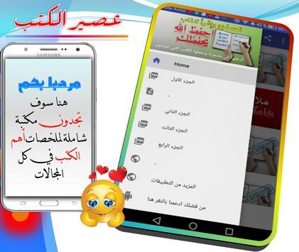كتاب احفظ الله يحفظك كاملا - كتب عربية مجانا poster
