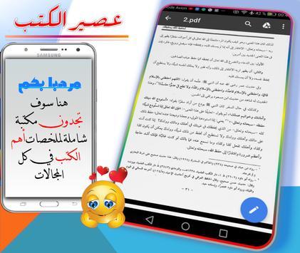 كتاب احفظ الله يحفظك كاملا - كتب عربية مجانا screenshot 2