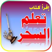 كتاب تعلم السحر - كتب عربية مجانا icon