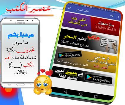 كتاب تعلم السحر - كتب عربية مجانا poster