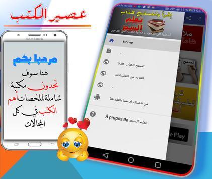 كتاب تعلم السحر - كتب عربية مجانا screenshot 1