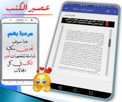 كتاب تعلم السحر - كتب عربية مجانا screenshot 2