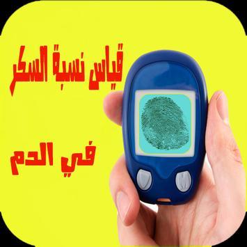 قياس نسبة السكر بالدم 2 Prank poster