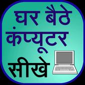 Ghar Baithe Computer Sikhe icon