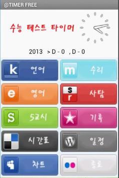Korea SAT TEST TIMER Free poster