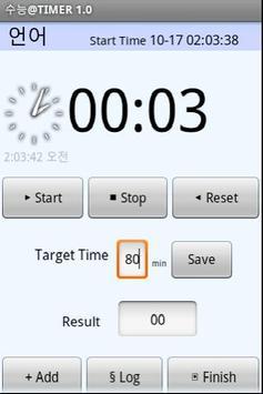 Korea SAT TEST TIMER Free screenshot 1