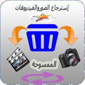 إعادة الصورولفديوهات المحدوفة icon