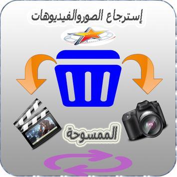 إعادة الصورولفديوهات المحدوفة apk screenshot