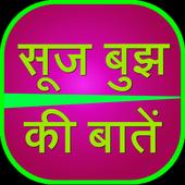 Suj Bhuj Ki Batein icon