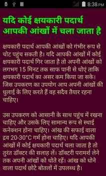 Suj Bhuj Ki Batein apk screenshot