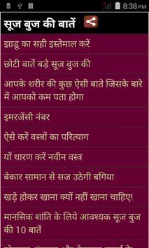 Suj Bhuj Ki Batein poster