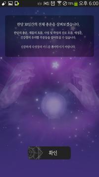 타로비결 - TaroCardApp apk screenshot