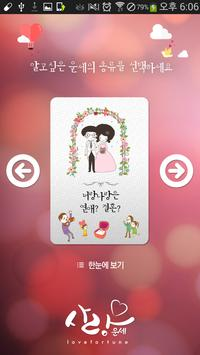 사랑운세 - Love Fortune apk screenshot