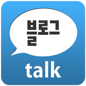 블톡(블로그톡)  정보를 공유하는 사람들의 커뮤니티 icon