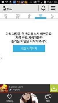 블톡(블로그톡)  정보를 공유하는 사람들의 커뮤니티 apk screenshot