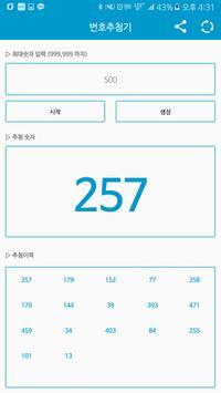 번호추첨기 - 랜덤번호 생성하여 추첨하기 (중복없음) apk screenshot