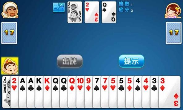 斗地主单机版 apk screenshot