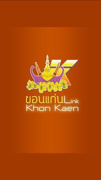 KhonKaenLink.info poster