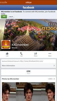 KhonKaenLink.info apk screenshot