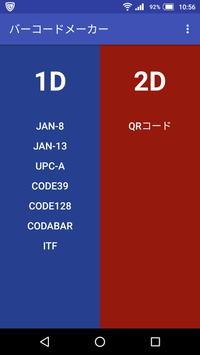 Barcode Maker poster