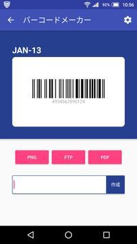 Barcode Maker apk screenshot