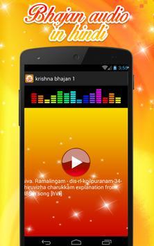 krishna bhajan in hindi audio poster