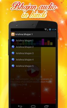krishna bhajan in hindi audio apk screenshot