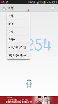 수능 타이머 앱(BlueEdition) screenshot 1