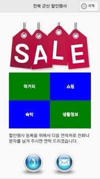 할인행사 군산 익산 전주 광주 맛집 숙박 할인업체 poster