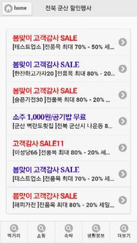 할인행사 군산 익산 전주 광주 맛집 숙박 할인업체 screenshot 1