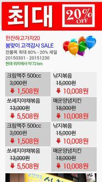 할인행사 군산 익산 전주 광주 맛집 숙박 할인업체 screenshot 2