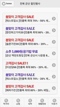 할인행사 군산 익산 전주 광주 맛집 숙박 할인업체 screenshot 7