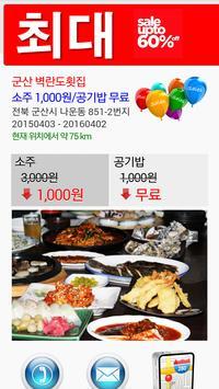 할인행사 군산 익산 전주 광주 맛집 숙박 할인업체 screenshot 9