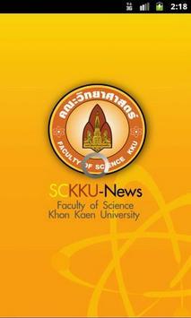 SCKKU News 포스터