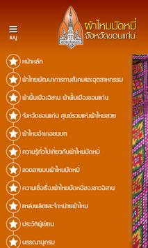 Khon Kaen Silk apk screenshot
