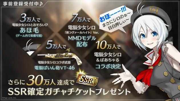 禍つヴァールハイト screenshot 1