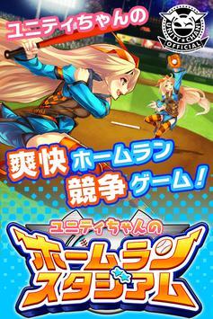 ユニティちゃんのホームランスタジアム poster