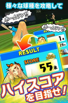 ユニティちゃんのホームランスタジアム apk screenshot