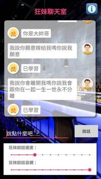 狂妹聊天室 - 與機器人的一場言語大戰 screenshot 3