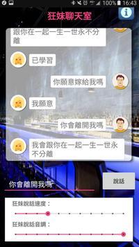 狂妹聊天室 - 與機器人的一場言語大戰 screenshot 2
