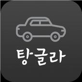 탕글라 icon