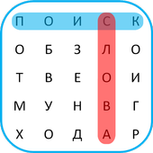 Word Search Russian 🎓 icon