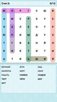 Word Search Russian 🎓 apk screenshot