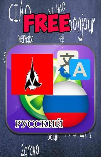 Traductor De Klingon For Android Apk Download
