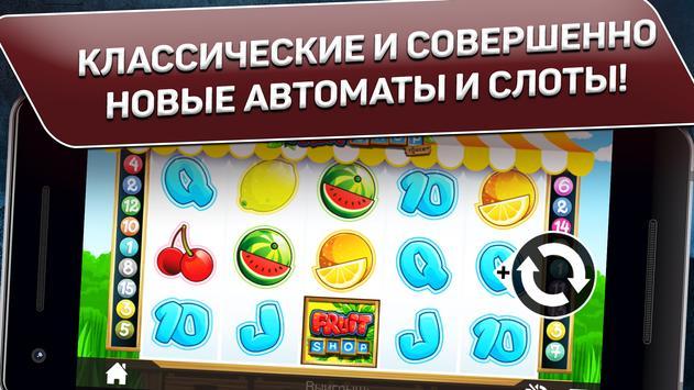Клуб - игровых автоматов screenshot 2