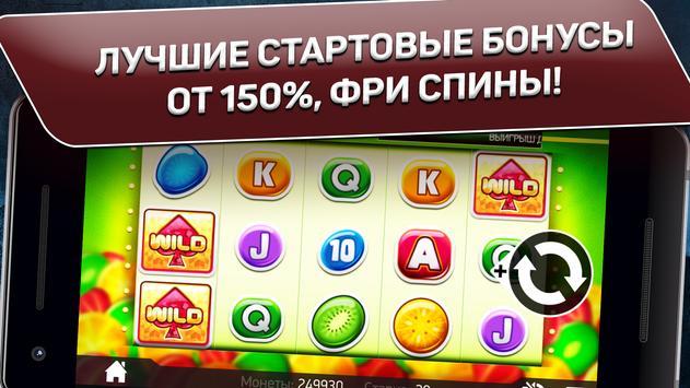 Клуб - игровых автоматов screenshot 7