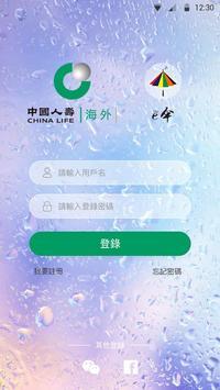 港澳e傘 poster