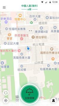港澳e傘 screenshot 1